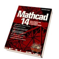 MathCAD 14 RUS + Portable