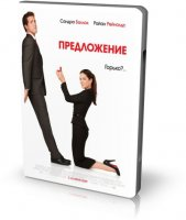Предложение | The Proposal | Энн Флетчер [2009 г., Комедия, мелодрама, TeleSynch]   3gp