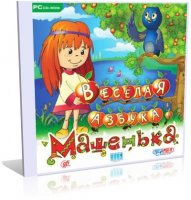 Машенька. Веселая азбука | RU | Education | 2009 | PC