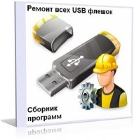 Ремонт всех USB flash final | 2009 | MULTI | PC
