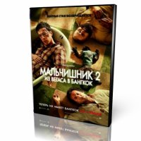 Мальчишник 2: Из Вегаса в Бангкок / The Hangover Part II (2011) TS
