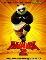 -  2 / Kung Fu Panda 2 (2011/ DVDRip)