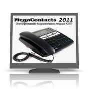 MegaContacts (2011) v 2.3 + Базы 2011 5.4
