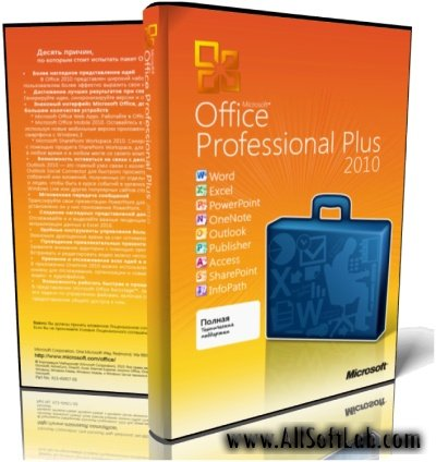 Microsoft Office 2010 Professional Plus SP1 VL | RePack by SPecialiST [EXE, 2012, RUS]