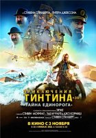  :   / The Adventures of Tintin (2011) DVDRip