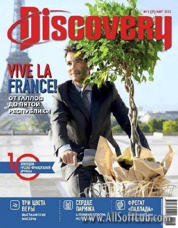 Discovery №3 (март 2012)
