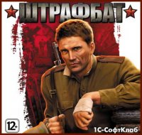 Штрафбат/ Men of War: Condemned Heroes (2012/RUS)