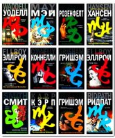 The International Bestseller - 236 томов (2005-2011)