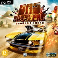 Gas Guzzlers: Убойные гонки/ Gas Guzzlers: Combat Carnage (2012/RUS)